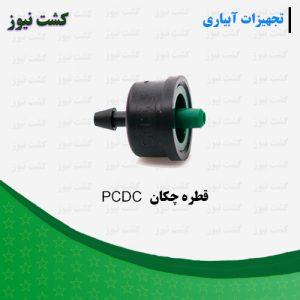 قطره چکان PCDC